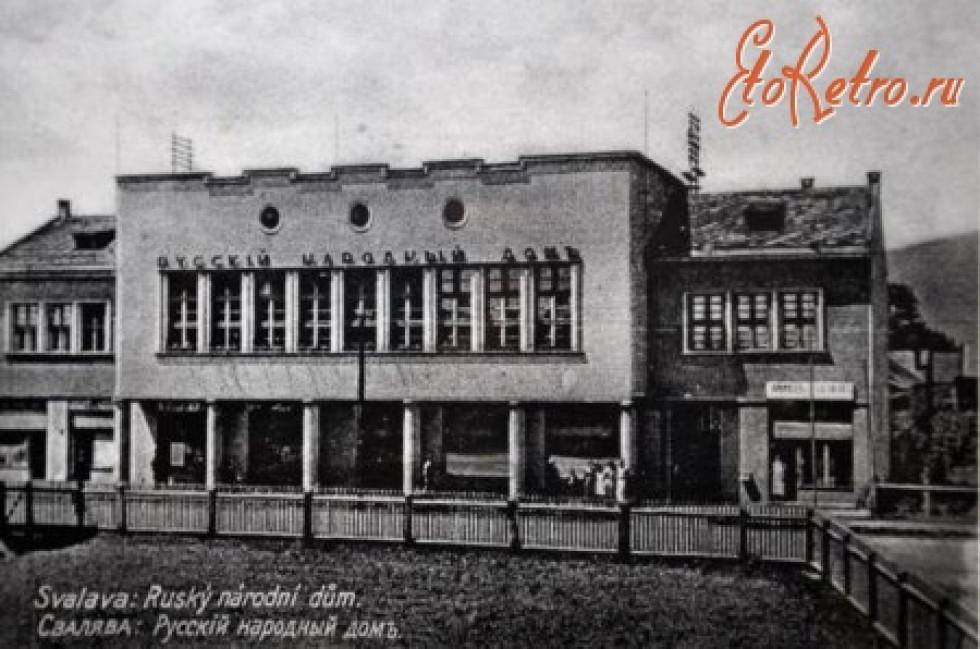 Свалява. Руський Народний Дім. 1900-1930 роки