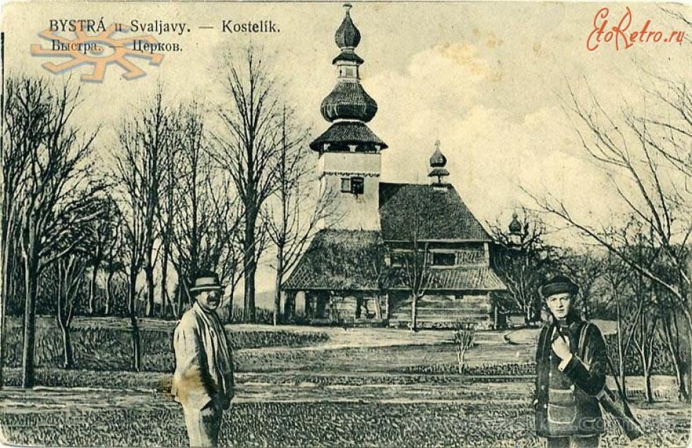 Свалява. Бистрий. Церква. 1900-1930 роки