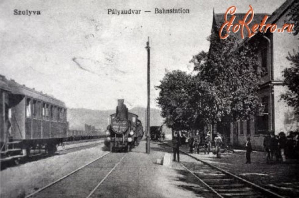 Свалява. Вокзал. 1910-1938 роки
